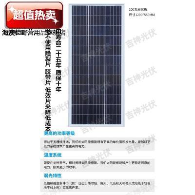 100瓦 12V太阳能电池板 光伏板电板 充12V电瓶 支架