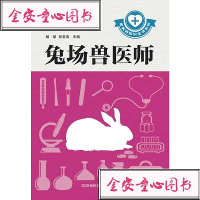 【单册】正版书籍 兔场兽医师(兽医师知识全书系列,理念先进科学,贴近