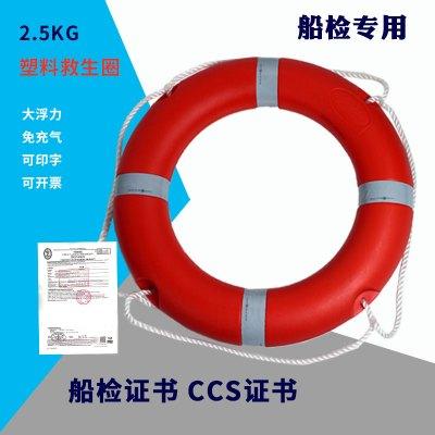 救生圈 專業救生圈 檢測用救生圈 2.5公斤船用救生圈神孩子救生圈