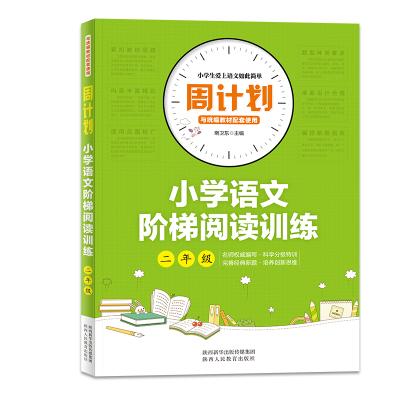 周計劃*小學語文階梯閱讀訓練2年級 二年級語文同步專項訓練
