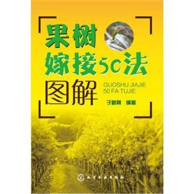 正版书籍 果树嫁接50法图解 9787122238818 化学工业出版社