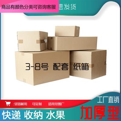 奧洛黛婭 3-4-5-6-7-8號紙箱子包裝盒快遞紙箱紙盒打包箱郵政紙殼搬家紙箱