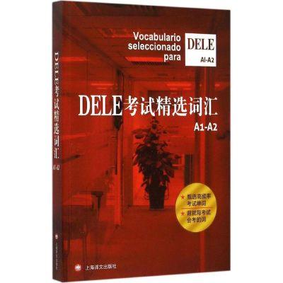 正版 DELE考试*词汇 沈洲 等 编著 上海译文出版社 9787532768356 书籍