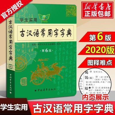 2020版古漢語常用字字典第六版學生實用初高中學習文言文工具書第6版古代漢語字典詞典全高一二三語文