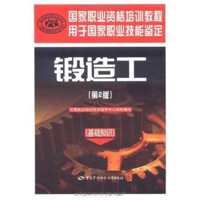 鍛造工(基礎知識)(第2版) 中國就業培訓技術指導中心組織 專業科技 文軒網