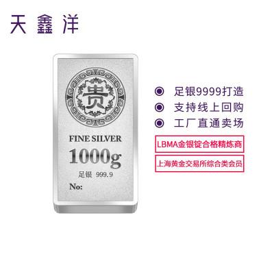 天鑫洋 足银9999贵字银砖银条银料 1000g 工厂直供