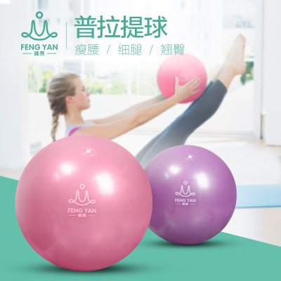 峰燕普拉提小球健身球加厚防爆初學者運動球女迷你瑜伽球