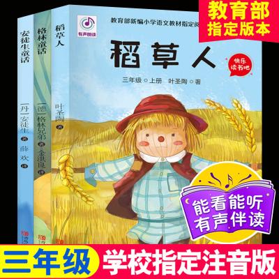 学校推荐 三年级课外书必读安徒生童话快乐读书吧有声伴读格林童话稻草人彩图版小学生课外阅读书籍三年级8-10岁故事书