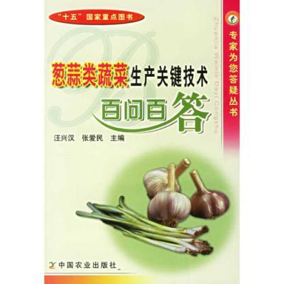 蔥蒜類蔬菜生產關鍵技術百問百答/專家為您答疑叢書