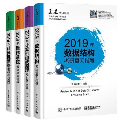 (在線組套)2019年王道計算機專業考研:數據結構+操作系統+組成原理+計算機網絡(全4冊) 王道論壇 著作 著作