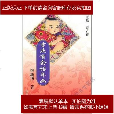 吉庆有余话年画 李新华 山东教育出版社 9787532827916