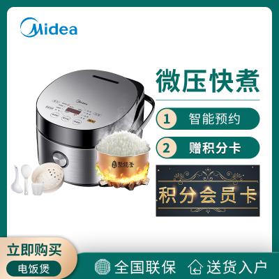 【準新品】Midea/美的MB-FB50Easy501電飯煲 電飯鍋5L大容量 智能預約 觸摸操控 多功能