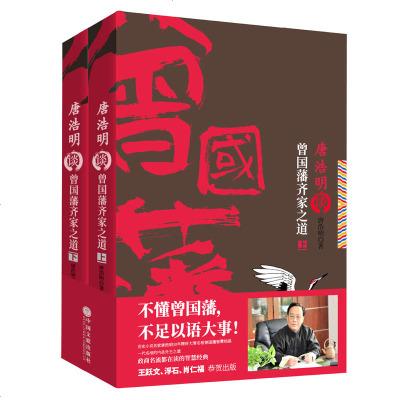 0905唐浩明談曾國藩齊家之道