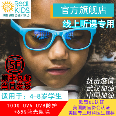 美國real kids shades兒童防輻射防藍光眼鏡男女童平光護目鏡玩手機電腦游戲電競 4+藍色 0°平光防藍光眼鏡