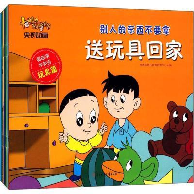 大頭兒子和小頭爸爸:親子互動故事書