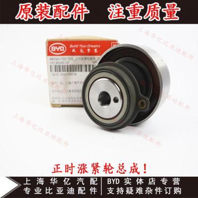 適用于F6 S6 G6 M6 正時皮帶漲緊輪 調節輪 時歸皮帶張緊 483QA正時皮帶漲緊輪原裝
