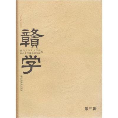 贛學 第三輯南昌大學人文學院
