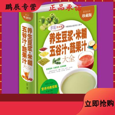 養生豆漿 米糊 五谷汁 蔬果汁大全 制作配方 食療養生健康飲食大全美食菜譜老人兒童食譜書籍