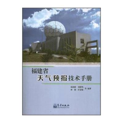 123 福建省天氣預報技術手冊