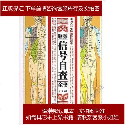 身体疾病信号自查书 九峰 黑龙江科学技术出版社 9787538875324