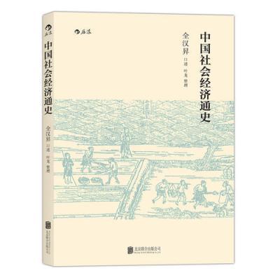 中國社會經濟通史