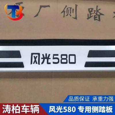 怡灵 580侧脚踏板风光580脚踏板改装580迎宾踏板汽车用品