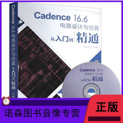 【正版新書】 Cadence 16.6電路設計與仿真從入到精通 cadence16.6軟件視頻教程書籍 PCB電子