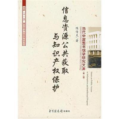 正版书籍 信息资源公共获取与知识产权保护 陈传夫 9787501334421 国家图书
