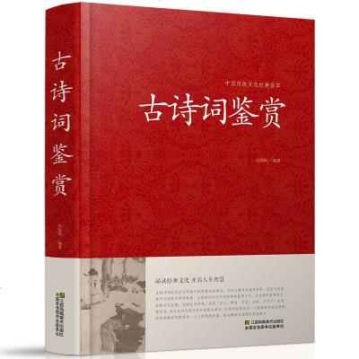 正版 古詩詞鑒賞 中國傳統文化經典薈萃 品讀經典文化 開啟人生智慧
