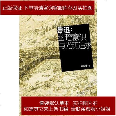 鲁迅:幽暗意识与光明追求 齐宏伟 江西人民出版社 9787210046059