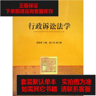 【二手8成新】行政訴訟法學 9787503652110