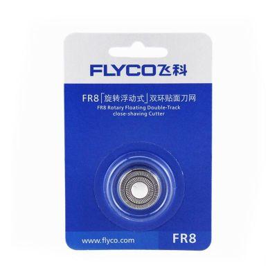 飞科剃须刀原装刀头配件 FR8 适用FS361 FS851 FS852 FS363 FS360 FS372FS376等