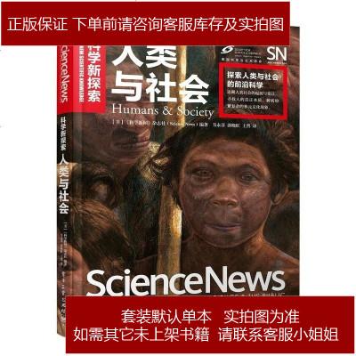 人类与社会 【美】《科学新闻》杂志社(Science News) 电子工 9787121276255