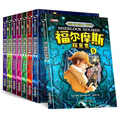全8册福尔摩斯探案集 柯南道尔名侦探儿童悬疑侦探推理小说青少儿版小学生四五六年级9-12岁课外书I