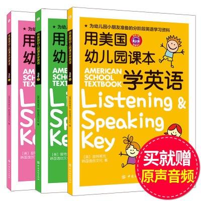 全3册 用美国幼儿园课本学英语 4-5-6岁幼儿英文启蒙有声绘本 小学生英语入门音标自学自然拼读零基础教材 剑桥儿童分级