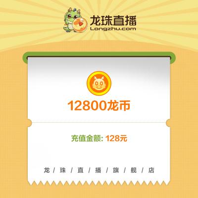 【龍珠直播】龍幣充值 128元 12800龍幣 龍珠龍幣直充 自動充值 即刻到賬