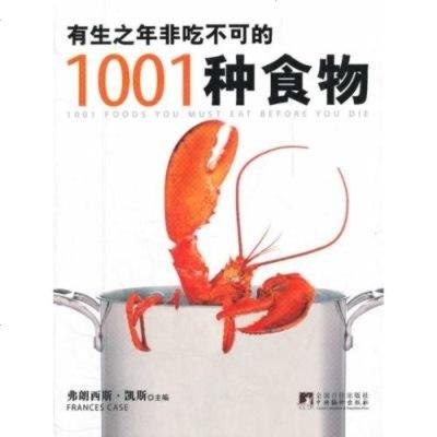 有生之年非吃不可的1001種食物