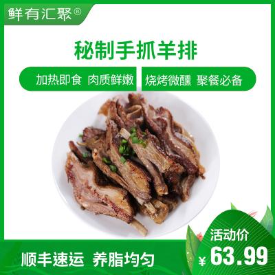 【鮮有匯聚】 手抓羊排400g 燒烤羊肋排骨 新鮮冷凍半成品 加熱即食 小羊排肉 燒烤微醺 聚餐必備