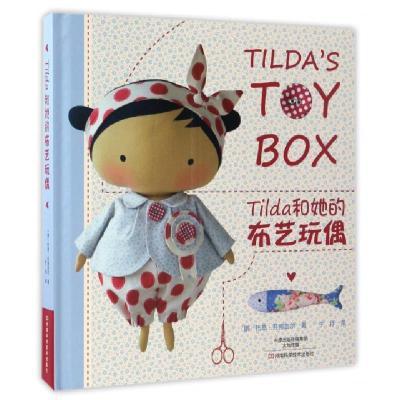 Tilda和她的布藝玩偶(精)(挪)托恩·芬南吉爾 譯者:于月9787534985461