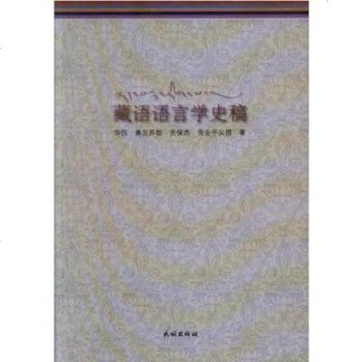 藏语语言学史稿 华侃 /桑吉苏奴 /贡保杰 /贡去乎尖措 民族出版社 9787105151561