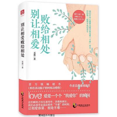 [購買前咨詢]被讓相愛敗給相處采薇 著 六人行圖書出品中國致公出