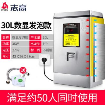 志高(CHIGO)全自動電熱開水器商用開水機熱水箱飯店燒水器奶茶店熱水器爐 數顯發泡款3KW開水器(保溫省電)