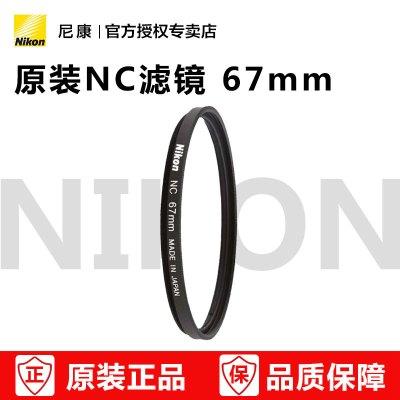 Nikon/尼康 NC 67mm UV濾鏡 18-105 18-140 16-85mm Z24-200鏡頭適用 日本原裝