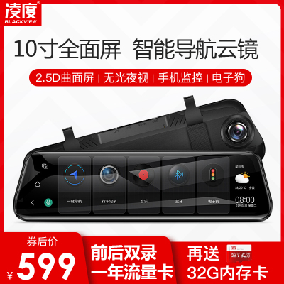 凌度汽車載行車記錄儀高清夜視前后雙錄觸屏凌渡倒車影像10寸智能版導航電子狗前后雙鏡頭32G 送流量卡