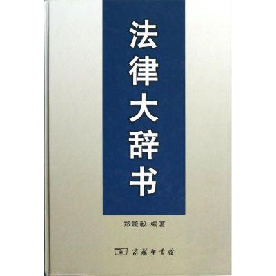 正版 法律大辞书 郑兢毅 商务印书馆 9787100066150 书籍