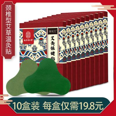 艾頸椎貼正品關節疼痛貼熱敷貼艾葉貼膝蓋帖頸椎貼富貴包 10盒裝(每盒僅需19.8元)