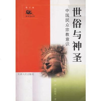 世俗與神圣:中國民眾宗教意識(修訂版)9787201017365侯杰,天津人民