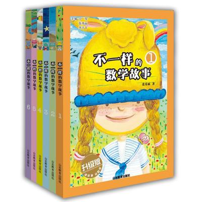 正版现货 不一样的数学故事(升级版)共6册 读故事玩转数学魔法数学 儿童益智绘本 数学教材 全脑思维训练小学生课外阅读