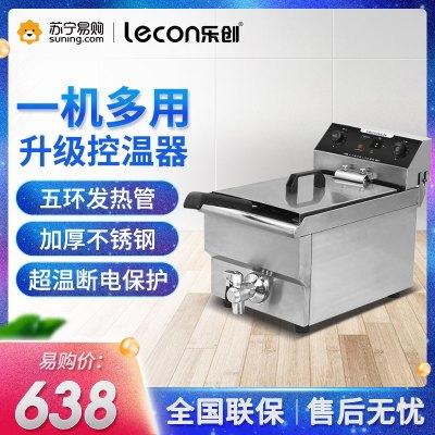 樂創(lecon)電炸爐 LC-DZL08 商用油炸鍋 8升單缸大容量 小吃炸串機炸薯條機炸油條機 3000W電炸鍋