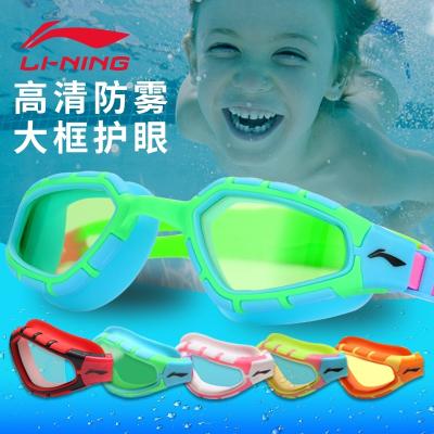 李宁(LI-NING)儿童泳镜休闲泳镜大框高清防雾防水游泳眼镜男女童潜水镜专业游泳装备33